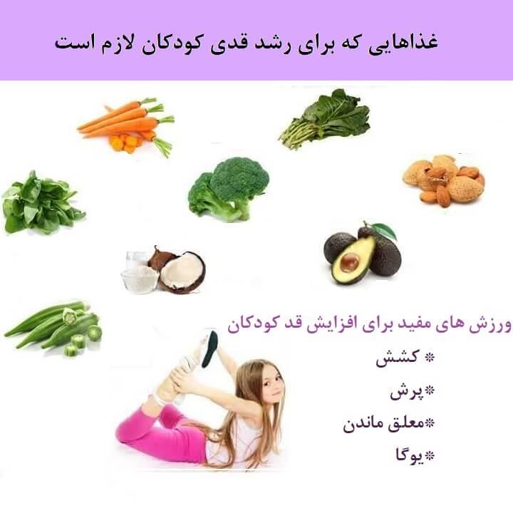 مواد غذایی برای افزایش قد کودکان