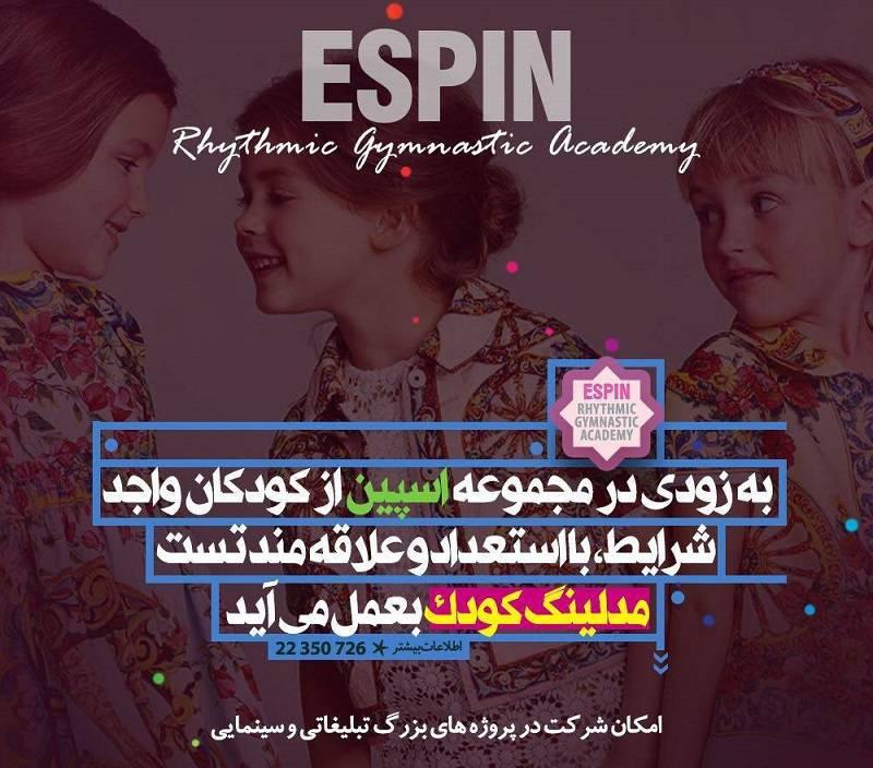 فراخوان مدلینگ کودک در تهران